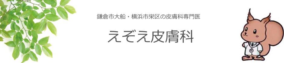 鎌倉市大船・横浜市栄区の皮膚科専門医